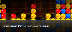 новейшие Игры шарики онлайн