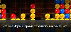 клевые Игры шарики стрелялки на сайте игр