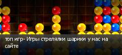 топ игр- Игры стрелялки шарики у нас на сайте