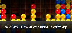 новые Игры шарики стрелялки на сайте игр