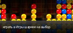 играть в Игры шарики на выбор