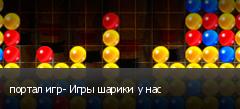 портал игр- Игры шарики у нас