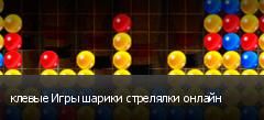 клевые Игры шарики стрелялки онлайн