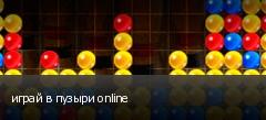 играй в пузыри online