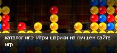 каталог игр- Игры шарики на лучшем сайте игр