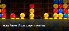 новейшие Игры шарики online