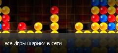 все Игры шарики в сети