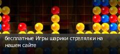 бесплатные Игры шарики стрелялки на нашем сайте