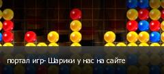 портал игр- Шарики у нас на сайте