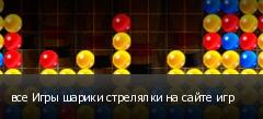 все Игры шарики стрелялки на сайте игр