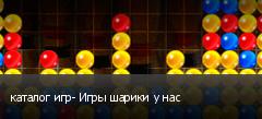 каталог игр- Игры шарики у нас