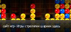 сайт игр- Игры стрелялки шарики здесь
