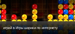 играй в Игры шарики по интернету