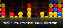 играй в Игры стрелялки шарики бесплатно