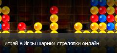 играй в Игры шарики стрелялки онлайн