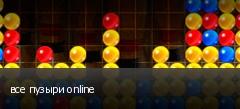 все пузыри online
