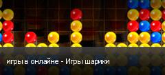 игры в онлайне - Игры шарики