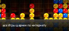 все Игры шарики по интернету