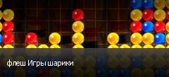 флеш Игры шарики