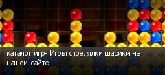 каталог игр- Игры стрелялки шарики на нашем сайте