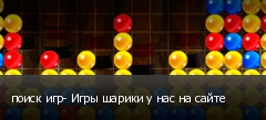 поиск игр- Игры шарики у нас на сайте