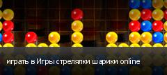 играть в Игры стрелялки шарики online