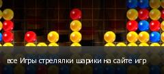 все Игры стрелялки шарики на сайте игр