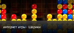 интернет игры - Шарики
