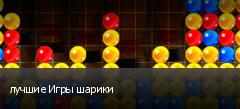 лучшие Игры шарики