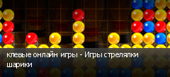 клевые онлайн игры - Игры стрелялки шарики