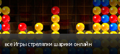 все Игры стрелялки шарики онлайн