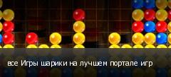 все Игры шарики на лучшем портале игр