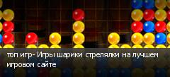 топ игр- Игры шарики стрелялки на лучшем игровом сайте