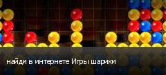 найди в интернете Игры шарики