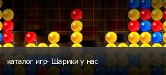 каталог игр- Шарики у нас