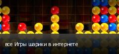 все Игры шарики в интернете