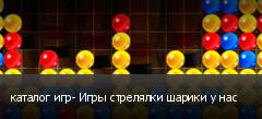 каталог игр- Игры стрелялки шарики у нас