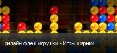 онлайн флеш игрушки - Игры шарики