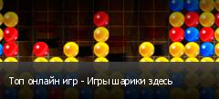 Топ онлайн игр - Игры шарики здесь
