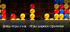 флеш игры у нас - Игры шарики стрелялки