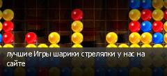 лучшие Игры шарики стрелялки у нас на сайте