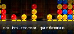 флеш Игры стрелялки шарики бесплатно