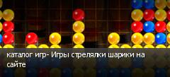 каталог игр- Игры стрелялки шарики на сайте