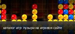 каталог игр- пузыри на игровом сайте