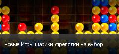новые Игры шарики стрелялки на выбор