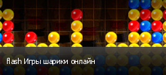 flash Игры шарики онлайн
