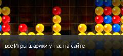 все Игры шарики у нас на сайте