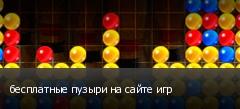 бесплатные пузыри на сайте игр