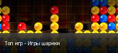 Топ игр - Игры шарики