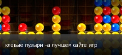 клевые пузыри на лучшем сайте игр
